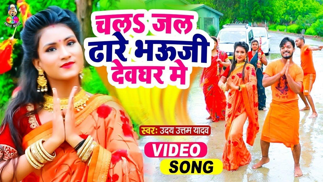 Video Song - Chala Jal Dhare Bhauji Devghar Me | #Uday Uttam Yadav | Bhojpuri Bol Bam Song