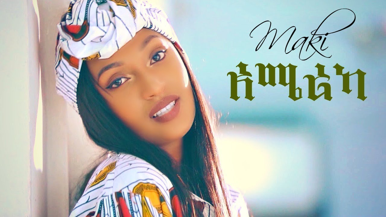 Maki Kb ft. Didi Gaga - America | አሜሪካ - New Ethiopian Music 2018 (Official Video)