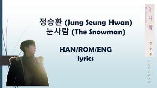 Jung Seung Hwan 정승환 – The Snowman 눈사람 Lyrics
