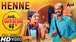 Ondu Motteya Kathe | ಹೆಣ್ಣೇ ಸೆಳೆದೆ ನೀನು | New Kannada HD Song 2017 | Midhun Mukundan