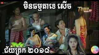 Khom Phlaeng Mg Chey Krok 2018 Khmer Funny movie TOWN Full HD TV