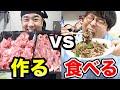 肉1kg料理vs食べる!どっちが早いか大食い対決!【インパルス堤下さん】