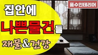 [풍수인테리어] 집안에 나쁜 물건들(건강💪과 재물운💰을 빼앗아 간다!) /  [fengshui interior]
