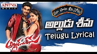 "Alludu Seenu Song With Telugu Lyrics ||""మా పాట మీ నోట""