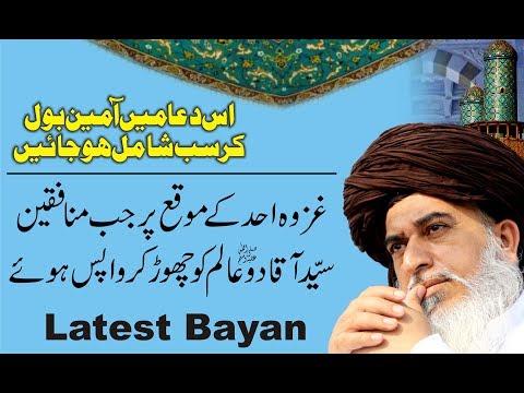 Allama Khadim Hussain Rizvi   Latest Bayan   New Bayan   Very Heart Touching Bayan   2019  