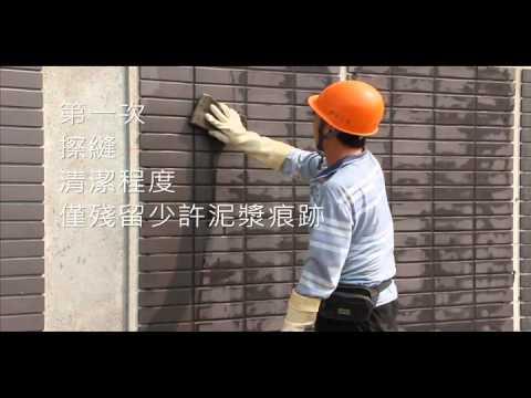 磁磚填縫施工與清潔 平磚+黑色填縫材 - YouTube