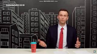 Навальный о ядерной войне и Трампе