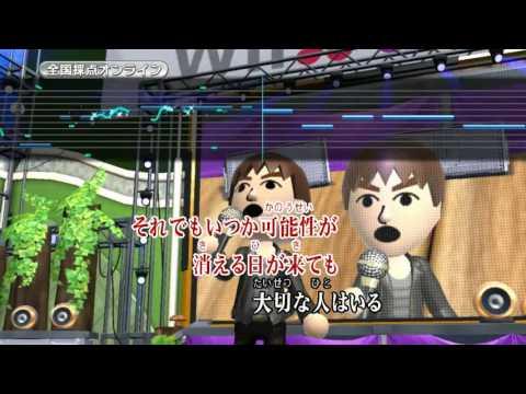 Wii カラオケ U - (カバー) 東京(採点)