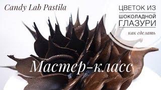 Мастер-класс: как сделать цветок из шоколадной глазури? PASTILA.BY