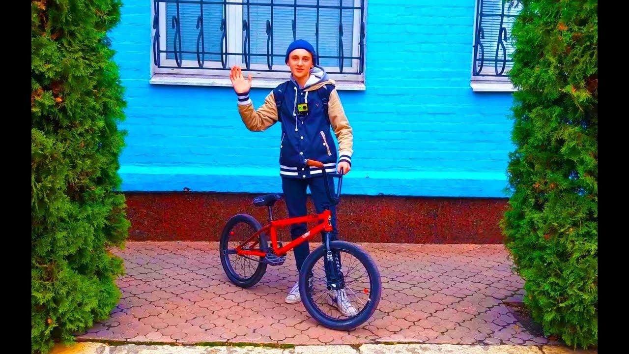 Выбираем хороший и недорогой велосипед BMX комплит - YouTube