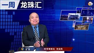 贸易谈判又开,川普见刘鹤《一周龙珠汇》第65期