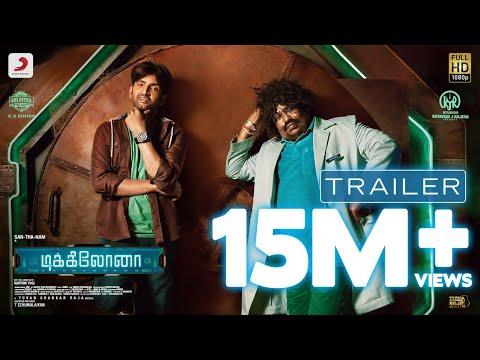 Dikkiloona - Official Trailer | Santhanam | Yuvanshankar Raja | Karthik Yogi