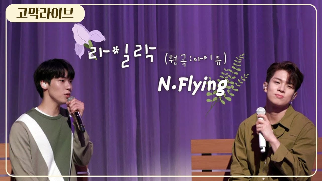 엔플라잉 이승협, 유회승 – 라일락 (원곡: 아이유 IU) / N.Flying J.DON, Yoo Hwe Seung - LILAC 《고막메이트/고막라이브》