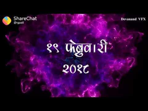 Ghabarla Mala Ghabarla Shivajayanti Status