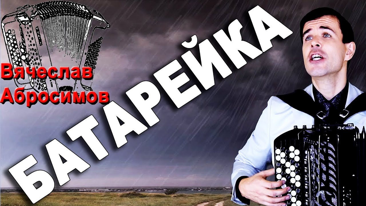 БАТАРЕЙКА под баян - поет Вячеслав Абросимов