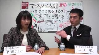 【部分配信でお届けします。】 日経チャンネルマーケッツでしか見ること...