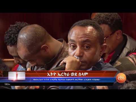 የኢትዮ ኤርትራ ጦርነት ጠባሳ /  Scars of the Ethio-Eritrean War thumbnail