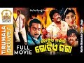 Kotia Manisha Gotie Jaga _ Odia Movie _ [FULL][Tirumala Pictures]