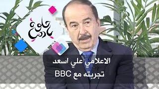 الاعلامي علي اسعد - تجربته مع BBC