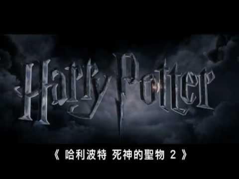 哈利波特 - 死神的聖物 2 (Harry Potter and the Deathly Hallows Part 2) - 7月14日上映 - YouTube