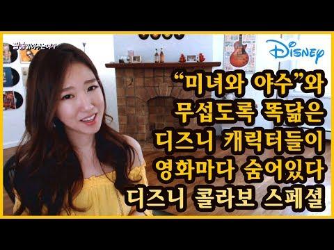[팝송읽어주는여자 X 디즈니] 디즈니 미스테리 ! 미녀와 야수 등장인물들과 너무닮아서 흠칫하게 하는 캐릭터들! 디즈니 영화속에 숨겨진 그들을 찾아라!