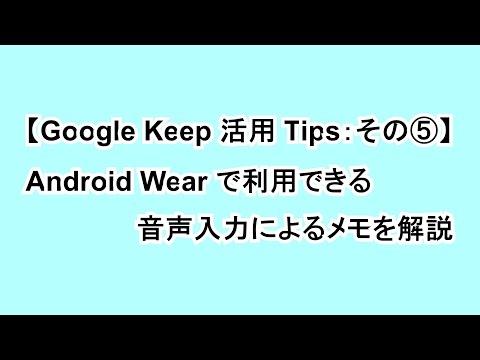 【Google Keep 活用 Tips:その⑤】Android Wear で利用できる音声入力によるメモを解説