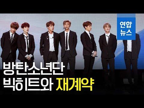 방탄소년단, 빅히트와 7년 재계약...방시혁 존경 / 연합뉴스 (Yonhapnews)
