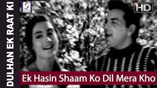 Ek Hasin Shaam Ko Dil Mera Kho Gaya - Mohammed Rafi - Dulhan Ek Raat Ki - Dharmendra, Nutan