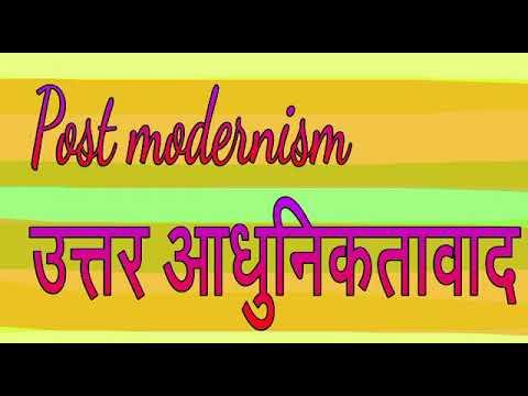 Post Modernism ( उत्तर आधुनिकतावाद)