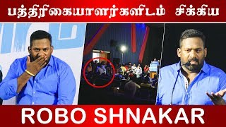 REPORTER VS ROBOSHANKAR மேடையில் வாக்குவாதம் | cinema 5d