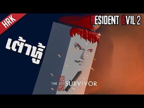 กินเต้าหู้ หนูจะแข็งแรง - RESIDENT EVIL 2 - 【The TOFU Survivor】
