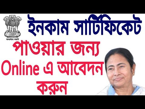 How to apply Online for Income Certificate in West Bengal
