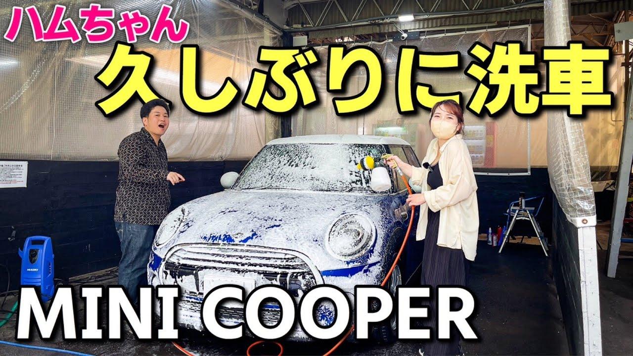 【ミニクーパー】約1年ぶりに手洗い洗車してきました!MINI COOPER