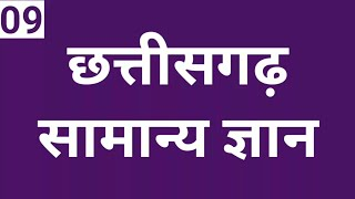 CG GK TEST - 09 : Quick Revision Online MCQ Based Quiz in Hindi