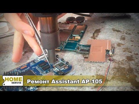 Ремонт планшета Assistant AP-105 (Короткое замыкание)