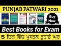 - 5 Best Books for Punjab Patwari 2021 | punjab patwari syllabus 2021 | punjab patwari exampreparation