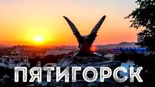 видео в Пятигорске экскурсии