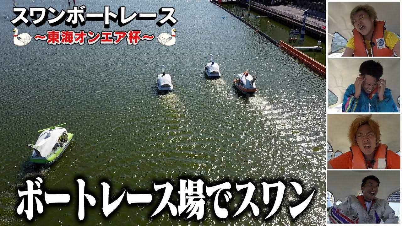 【大型企画】第一回 スワンボートレース〜東海オンエア杯〜