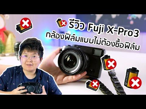 รีวิว Fuji X-Pro3 | กล้องฟิล์มแบบไม่ต้องซื้อฟิล์ม - วันที่ 10 Dec 2019