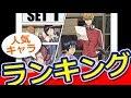 【アニメ】「バクマン。」キャラクター人気投票ランキング!!【おもしろ動画速報】