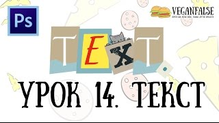 Урок 14. Работа с текстом. Фотошоп для новичков
