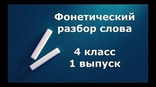 Фонетический разбор слова 4 класс 1 выпуск