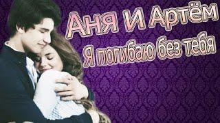  Артём и Аня Лестница в небеса  « Я погибаю без тебя »