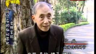 台灣演義:蔣介石的私秘禁地(新)(1/4) 20110220