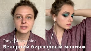 Вечерний бирюзовый макияж для нависшего века