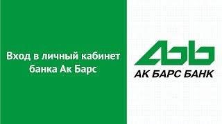 Вход в личный кабинет банка Ак Барс (akbars.ru) онлайн на официальном сайте компании