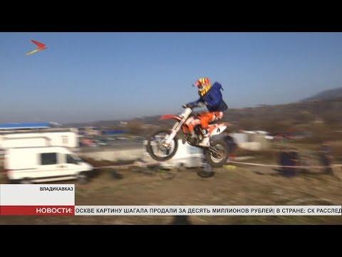 Во Владикавказе прошли соревнования по мотокроссу