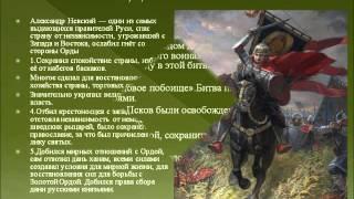 Александр Невский Слава, Дух и Имя России