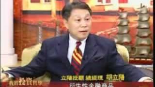 台湾非凡专访~胡立阳老师 Part 1