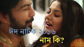Bangla Eid Natok 2016 Naam Ki   নাম কি    Afran Nisho , Urmila Srabanti Kar